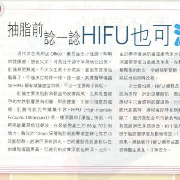 抽脂前諗一諗 HIFU也可減腩