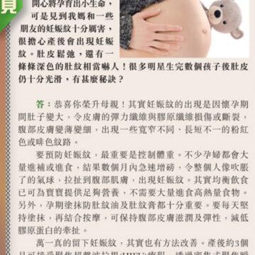 懷孕預防妊娠紋秘訣